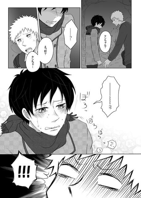 夢ときどき雨のち恋(後編2)