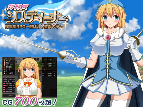 【剣闘姫】システィーナ探索型RPG~選ばれし聖母の子~