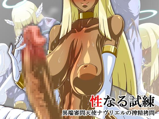 性なる試練~異端審問天使ナヴリエルの搾精拷問~