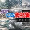 著作権フリー背景CG素材「曇り空 雨」