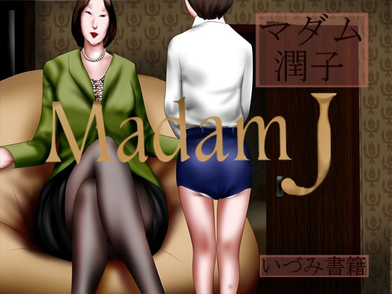RJ132469 img main RJ132469 [140405][いづみ書籍]マダム 潤子