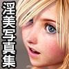 仮想少女淫美写真集 Vol.11