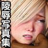 仮想少女陵辱写真集 Vol.12