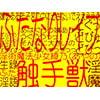 ふたなり触手獣!!!!!美少女魔法戦士綾乃★魔法少女綾乃3