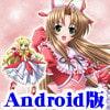 魔法少女沙枝Vol.2 Android版