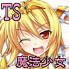 TS魔法少女なお!