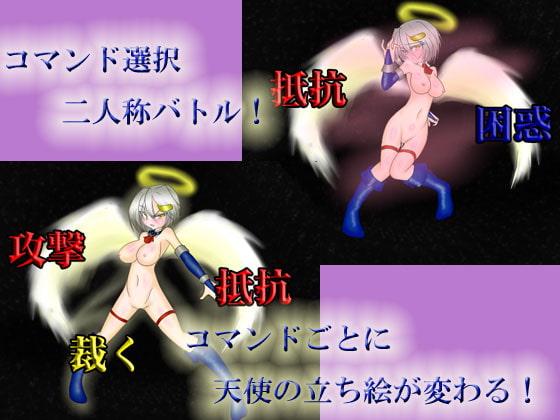 エンジェルハント ~天使と悪魔のエロ陥落バトル~