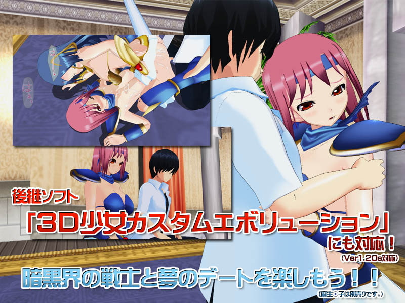 3Dカスタム-Reiko