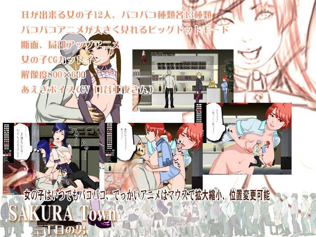 Hentai Town in sakura town: man on third street [isamu.room] | dlsite english for