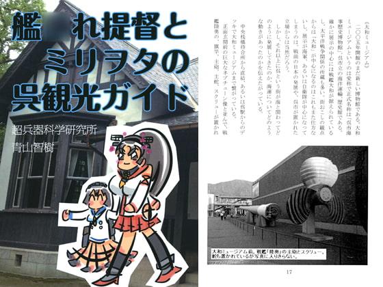 艦○れ提督とミリヲタの呉観光ガイド