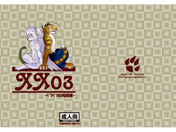 xx03‐ペケペケ03‐完結編