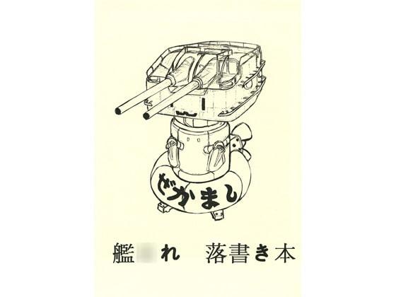 艦○れ落書き本