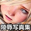 仮想少女陵辱写真集 Vol.13