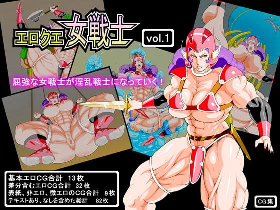 筋肉女戦士物『エロクエ女戦士vol.1』感想