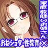 綾音先生の性教育~早漏訓練が授業!? ガマン出来たらご褒美筆おろし編~