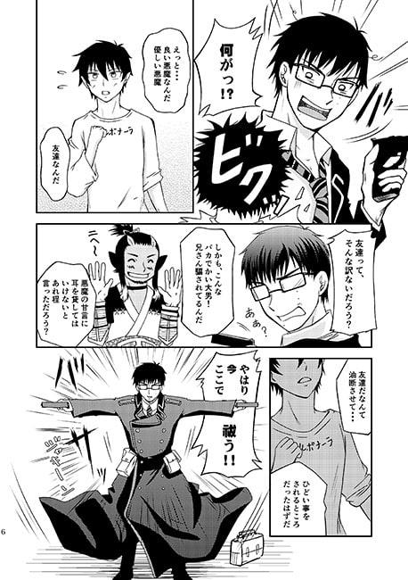 雪男じゃなきゃイヤ!(登場編)