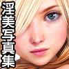 仮想少女淫美写真集 Vol.13