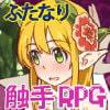 淫乱巨乳エルフと触手達の輪舞曲 Ver.1.1.0