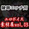 エロボイス素材集 vol.03