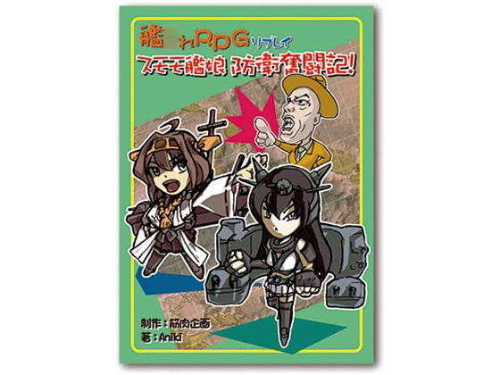 艦○れRPGリプレイ スモモ艦娘防衛奮闘記