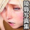 仮想少女陵辱写真集 Vol.14