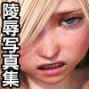 仮想少女陵辱写真集 Vol.15