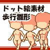 【ドット絵素材】歩行雛形