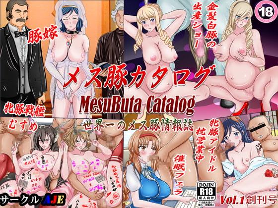 メス豚カタログ Vol.1
