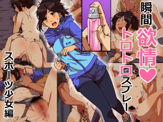 瞬間欲情トロトロスプレー【スポーツ少女編】