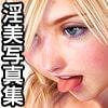 仮想少女淫美写真集 Vol.14