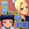 忍者依存症Vol.8