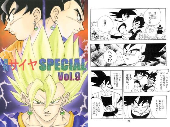 RJ136901 img main 月刊サイヤ SPECIAL Vol.9