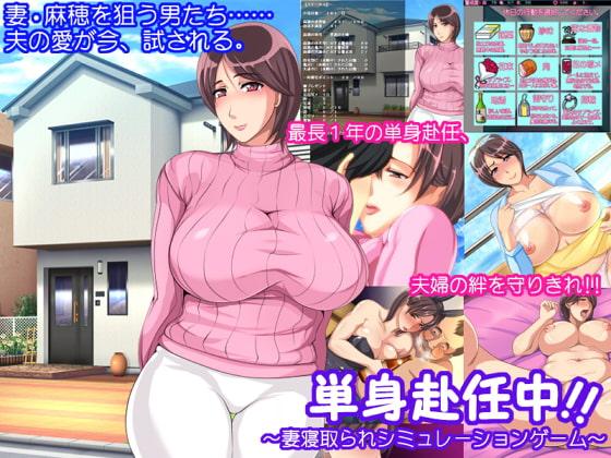 単身赴任中!!~妻寝取られシミュレーションゲーム~