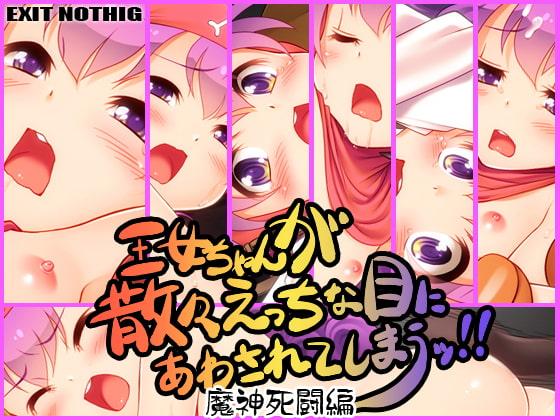 [Exit Nothing] 王女ちゃんが散々えっちな目にあわされてしまうッ!! 旅の仲間編