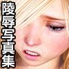 仮想少女陵辱写真集 Vol.16