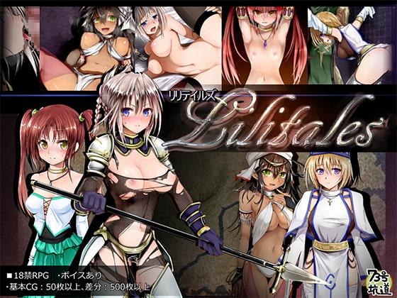 Lilitales-リリテイルズ-