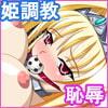 奴隷姫剣士アリス6~淫虐調教の檻~