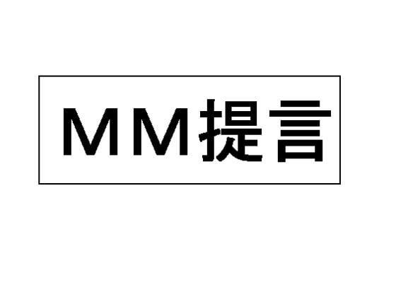 RJ137450 img main MM提言