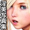 仮想少女淫美写真集 Vol.15