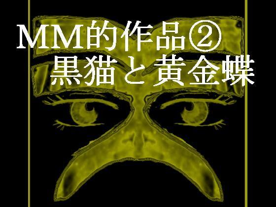 RJ137627 img main MM的作品(2)黒猫と黄金蝶