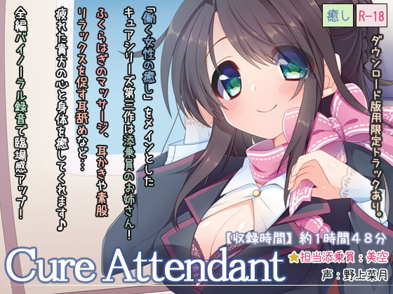 Cure Attendant
