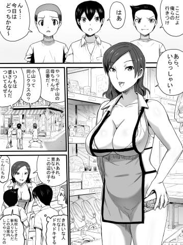 駄菓子屋のおばちゃん サンプル画像1