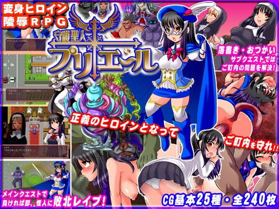 守護聖人プリエール 〜変身ヒロイン陵辱RPG〜