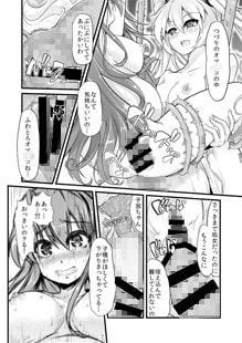 青薔薇の城~おもらしメイド触手調教完結編~