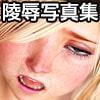 仮想少女陵辱写真集 Vol.17