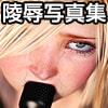仮想少女陵辱写真集 Vol.18