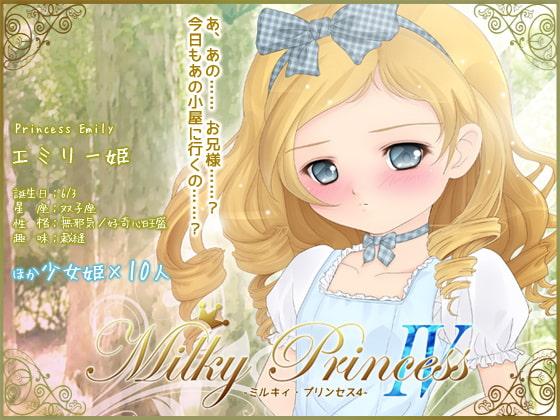Milky Princess IV [モノトーン]