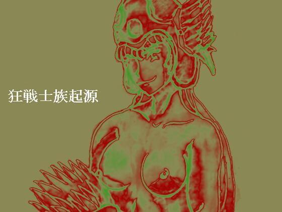 狂戦士族起源 [木黄月]