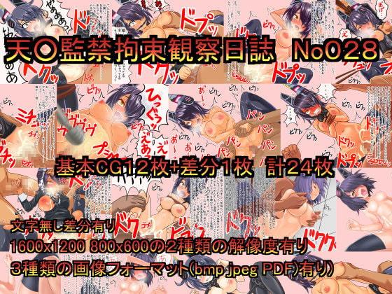 天○監禁拘束観察日誌 No028