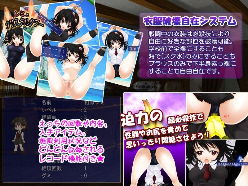レミとクリスタルタワー -100円陵辱・育成型格闘ゲームえっち-